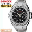 G-SHOCK 電波 ソーラー カシオ Gショック 電波時計 GST-W110D-1AJF CASIO G-STEEL Gスチールシリーズ デジタル アナログ ...