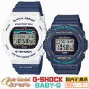カシオ Gショック ベビーG 電波 ソーラー ネイビー ペアウォッチ GWX-5700SS-7JF-BGD-5700-2JF CASIO G-SHOCK BABY-G Pair Watch デジ..
