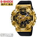 正規品 カシオ Gショック メタルカバード ゴールド&ブラック GM-110G-1A9JF CASIO G-SHOCK Metal Covered デジタル&アナログ コンビネーション 金色 黒 メンズ 腕時計 (GM110G1A9JF) 【あす楽】