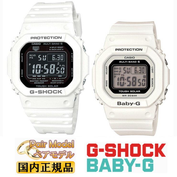 G-SHOCK BABY-G 電波 ソーラー ペアモデル ORIGIN 5600 カシオ 電波時計 GW-M5610MD-7JF-BGD-5000-7JF Gショック ベビーG CASIO スクエアフェイス ホワイト 白 メンズ レディス 腕時計 【正規品/送料無料】【レビューで3年保証】【あす楽】【在庫あり】