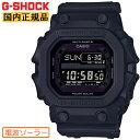 カシオ G-SHOCK ブラック 電波 ソーラー 50mm越...