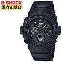 【在庫あり】【レビューで3年保証】【正規品】 G-SHOCK マットブラック AW-591BB-1AJF アナログ×デジタル メンズ 腕時計