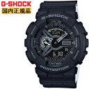 G-SHOCK Gショック パンチング・パターン GA-110LP-1AJF カシオ CASIO デジタル×アナログ ブラック 黒 バンドに穴を多数開けるパンチング加工 メンズ 腕時計【正規品/送料無
