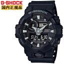 G-SHOCK Gショック GA-700-1BJF カシオ CASIO デジタル×アナログ コンビネーション 3Dフェイス ブラック 黒 メンズ 腕時計【正規品/送料無料】【レビューで3年保証】【あす