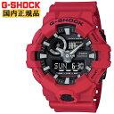 G-SHOCK Gショック GA-700-4AJF カシオ CASIO デジタル×アナログ コンビネーション 3Dフェイス レッド 赤 メンズ 腕時計【正規品/送料無料】【レビューで3年保証】【あす楽
