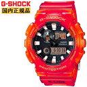 G-SHOCK G-LIDE レッド グラデーション スケルトン GAX-100MSA-4AJF CASIO カシオ Gショック Gライド デジタル&アナログ タイドグラフ 温度計測 ムーンデータ JIS1種耐磁 赤 メンズ 腕時計