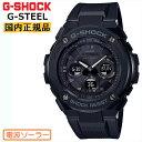G-SHOCK 電波 ソーラー G-STEEL ミドルサイズ ブラック GST-W300G-1A1JF CASIO Gショック タフソーラー 電波時計 アナログ&デジタル 黒 メンズ 腕時計 【あす楽】【在庫あり】