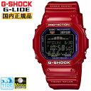 G-SHOCK 電波 ソーラー カシオ Gショック 電波時計 CASIO G-LIDE Gライド GWX-5600C-4JF マルチバンド6 ムーンデータ&タイドグラフ搭載 レッド メンズ 腕時計