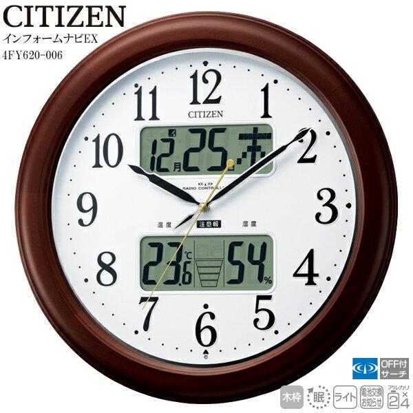 【送料無料】【電波時計 掛け時計 クロック 】 インフォームナビEX 4FY620-006 シチズン CITIZEN 温度・湿度計付電波掛時計 【お取り寄せ】 【30%OFF】  【02P26Mar16】 【RCP】