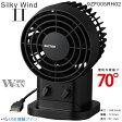 【USBファン 扇風機 省エネ】シルキー ウィンド 2 Silky Wind 2 9ZF005RH02 USBファン 首振り 卓上扇風機 ブラック 【あす楽】 【在庫あり】 【02P26Mar16】 【RCP】