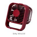 【USBファン 扇風機 省エネ 充電式】シルキー ウィンド 3 Silky Wind 3 9ZF006RH09 USBファン 卓上扇風機 充電式 【在庫あり】 【02P03Dec16】 【RCP】