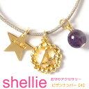 ショッピング雑誌掲載 shellie シェリー ブレスレット パワーストーン ビザンナンバー【4】 アメジスト