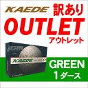 【訳ありアウトレット】カエデ(KAEDE)ゴルフボール グリーン 1ダース【税込】