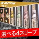 カエデ(KAEDE)/カエデラックス(KAEDE LUXE)6種類から選べる4スリーブ(1ダース)【お試し】ゴルフボール ゴルフ プレゼント ボール 飛距離 ギフト 誕生日 景品 コンペ ゴルフ用品 父の日