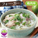 Xin chao!ベトナム ベトナムフォー鶏肉味 12食セット