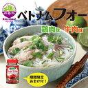 【スーパーSALE限定おまけ付♪】Xin chao!ベトナム ベトナムフォー12食セット フォー牛肉味(フォー・ボー)6食&鶏肉味(フォー・ガー)6食のセット