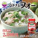 【期間限定おまけ付♪】Xin chao!ベトナム ベトナムフォー12食セット フォー牛だしスープ(フォー・ボー)6食&鶏だしスープ(フォー・ガー)6食のセット
