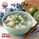 Xin chao!ベトナム ベトナムフォー12食セット フォー牛だしスープ(フォー・ボー)6