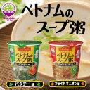 Xin chao!ベトナム ベトナムのスープ粥 12食セット(パクチー味6食&フライドオニオ