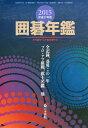 書籍 囲碁年鑑 2015年版