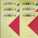 囲碁学習 囲碁テキスト決定版(全6巻)