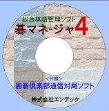 囲碁ソフト 究極の棋譜管理ソフト 碁マネージャ4