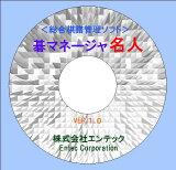 囲碁ソフト 棋譜管理ソフト 碁マネージャ・名人