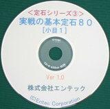 囲碁ソフト 囲碁教材 定石シリーズ3 実戦の基本定石80・小目1