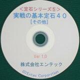 囲碁ソフト 囲碁教材 定石シリーズ5 実戦の基本定石40(その他)
