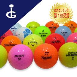 【税込・送料無料!!】2000円ぽっきり! <strong>ゴルフボール</strong> ロストボールカラーボールのみ 色々30球セット★ランク【中古】