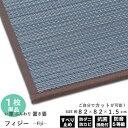 置き畳 い草 ユニット畳 畳 フローリング 敷くだけ 軽量畳 ふんわり畳 フロアー畳 フィジー 約82x82x1.5cm 1枚単品 フローリング畳 防音機能 置き畳 女性でも簡単 畳 カーペット