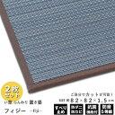 置き畳 い草 ユニット畳 畳 フローリング 敷くだけ 軽量畳 ふんわり畳フロアー畳 フィジー 約82x82x1.5cm 2枚 セットフローリング畳 防音機能 置き畳女性でも簡単 畳 カーペット