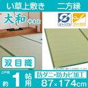 い草 ラグ 上敷き ござ カーペット大和(やまと) 江戸間1畳(約87×174cm)二方縁 抗菌加工 防ダニ・防カビ 両面使用可能