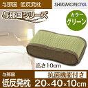 枕 肩こり まくら い草枕 快眠枕与那国 低反発枕 グリーン 約20x40x10cmプレゼント