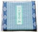 【岡山産】イ草豆たたみ(ミニ畳)20x20cm