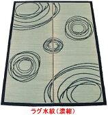 い草ラグ『水紋』約176x230cm