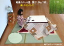 【代引不可】 【畳表と同じ引目織】 1.3kgで 軽量・組立簡単 ユニットいぐさ 置き畳 「楽々 らくらく 」少し小さめ 67×67cmx9枚組【リビング・子供部屋に】【日本製・自社製造】【10P03Dec16】