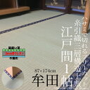 【日本製畳織】フリーカット三層構造い草上敷き「牟田」87×174cm(江戸間1畳)(関東間・田舎間・五八間)【10P03Dec16】