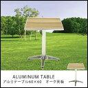 ガーデンテーブル アルミ 木製 正方形アルミテーブル オーク天板 「JL-11W」【FBC】サイズ:幅60×奥行60×高さ72cm(#9880337-65040...