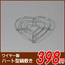 ワイヤー ナベシキ ハート型「CK0709-2」【IT】(#9880940)