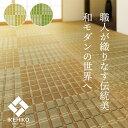 国産 い草の掛川織カーペット花ござ『白馬』サイズ:江戸間6畳(約261×352cm)カラー:ベージュ