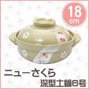 1人用鍋「ニューさくら 深型土鍋6号」【IT】サイズ:直径1...