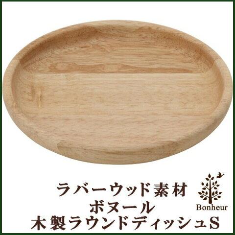 ラバーウッド素材使用「木製ラウンドディッシュS ボヌール」【IT】(#9843847-96217)サイズ:幅15×奥行15×高さ1.8cmキッチン 北欧 木製 プレート 食器 丸皿 ワンプレート ランチプレート モーニングプレート