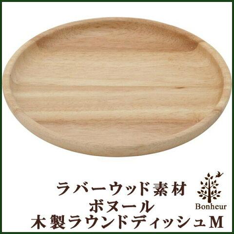 ラバーウッド素材使用「木製ラウンドディッシュM ボヌール」【IT】(#9843848-96218)サイズ:幅19×奥行19×高さ1.8cmキッチン 北欧 木製 プレート 食器 丸皿 ワンプレート ランチプレート モーニングプレート