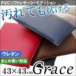 座布団 シートクッション レザー「 グレイス 」【IT】約43×43cmカラー:ブラック、レッド、ブラウン