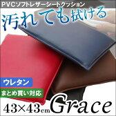 座布団 シートクッション レザー「 グレイス 」【IT】約43×43cmカラー:ブラック、レッド、ブラウンクッション 車 レザークッション