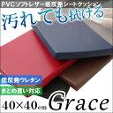 シートクッション 低反発 レザー「 グレイス 」【IT】約40×40×4cmカラー:ブラック、レッド、ブラウン座布団 クッション 車 レザークッション
