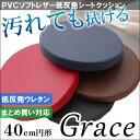 シートクッション 低反発 レザー 円形「 グレイス 」【IT】約40円形×3.5cmカラー:ブラック、レッド、ブラウン座布団 クッション 車 レザークッション