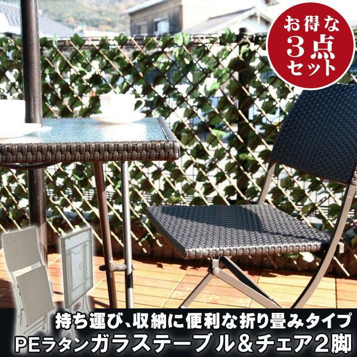 ガーデン チェア テーブル 折り畳み セット「PEラタンフォールディングガラステーブル&チ…...:igusakotatu:10033144
