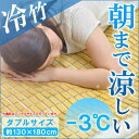 ★ アフターSALE ★竹シーツ ダブル 冷感 敷きパッド 送料無料「冷竹 竹駒シーツ」【GL